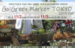 EAGLE NEST CAFEのGO GREEN MARKET出店情報